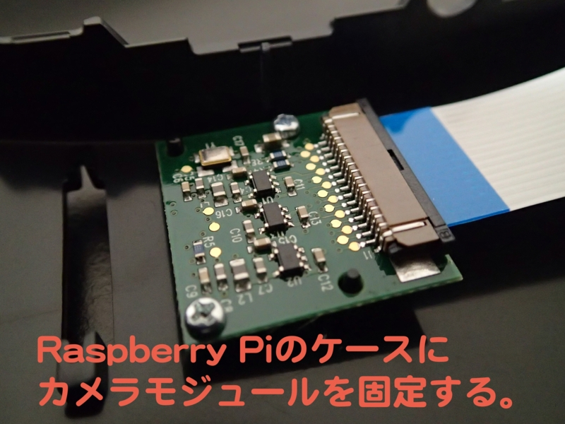 Raspberry Pi用 カメラモジュールのインストール方法